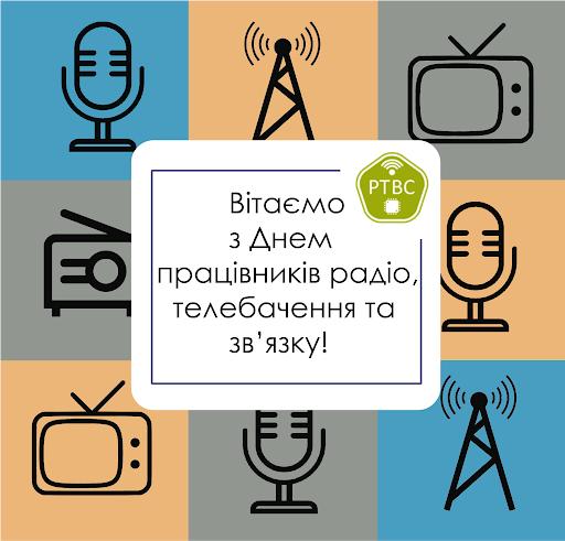 День працівників радіо, телебачення та зв'язку